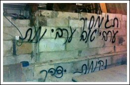 Settlers torch cars, raid homes and spray hate slogans - Jan 1, 2013 (Click to see the full album)