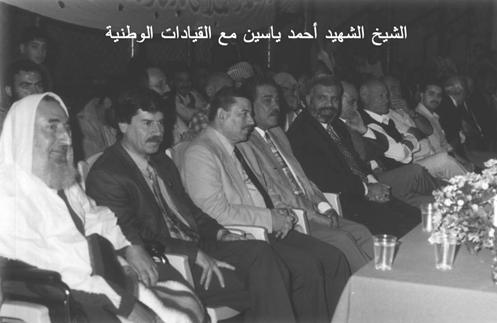 0d-Sheik-Ahmad-Yassin