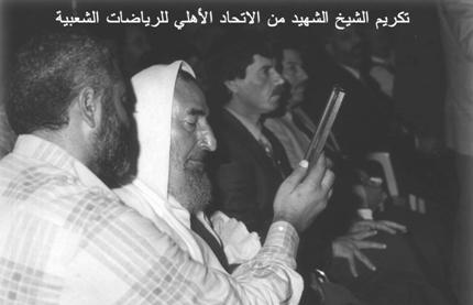 0e-Sheik-Ahmad-Yassin