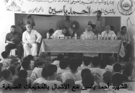 0h-Sheikh-Ahmad-Yassin