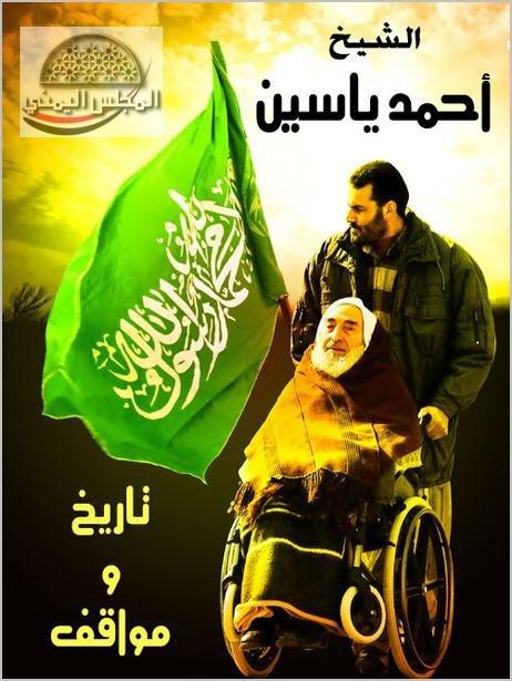 31a-Sheik-Ahmad-Yassin