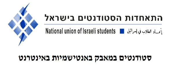 "Israeli students to get "",000 to spread state propaganda on Facebook 