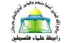 Image result for Palestine Scholars Association LOGO