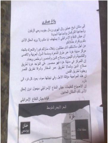 Leaflet dropped on Gaza Nov 20, 2012