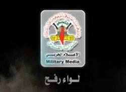 new-rocket-gaza-video