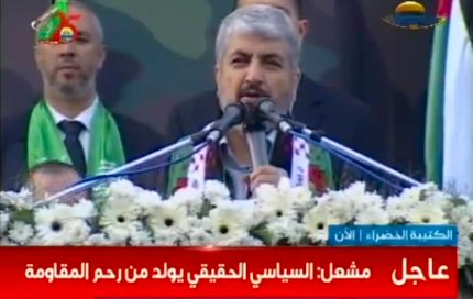 meshaal speech gaza dec 8 2012