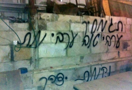 """Price tag. The only good Arab is a dead Arab. Vengeance for Yitzhar,"" says graffiti scrawled on a wall in the Arab village of Beit Umar. 