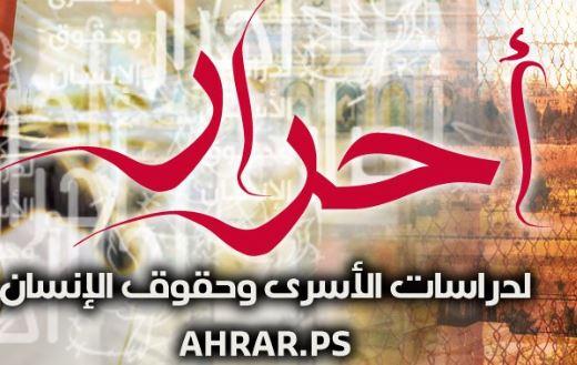 ahrar[1]
