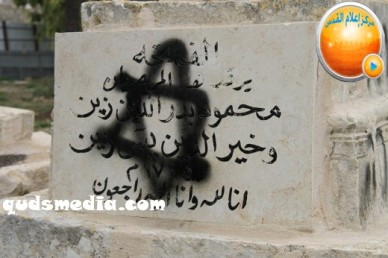 Febr 14 2013 Racist slogans on Jerusalem cenetery - Photo by QudsMedia 13