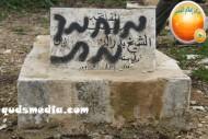 Febr 14 2013 Racist slogans on Jerusalem cenetery - Photo by QudsMedia 14