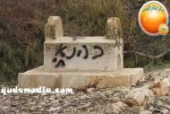 Febr 14 2013 Racist slogans on Jerusalem cenetery - Photo by QudsMedia 41