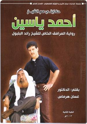 images_News_2013_04_02_yassin-book_300_0[1]