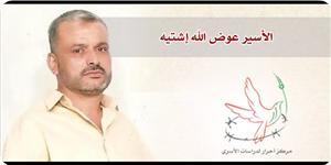 images_News_2013_05_10_awadallah-eshteyyah_300_0[1]