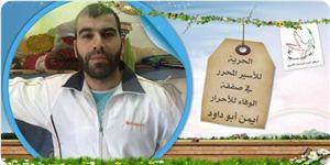 images_News_2013_05_22_ayman-abu-daud_300_0[1]
