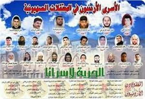 images_News_2013_06_18_jordanian-prisoners-poster_300_0[1]