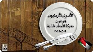images_News_2013_07_24_hunger-strike_300_0[1]