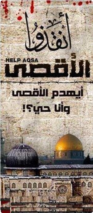 images_News_2013_10_08_Aqsa-in-danger_300_0[1]
