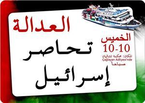 images_News_2013_10_10_Mavi-Marmara-protest_300_0