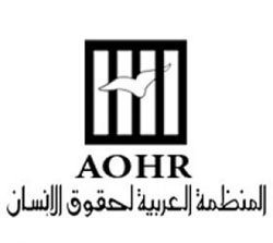 Arab-organization-for-human-rights-logo