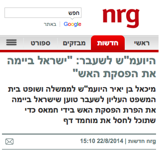 Israel admits violationg ceasefire Screen Shot 2014-08-22 at 16.33.55 PM